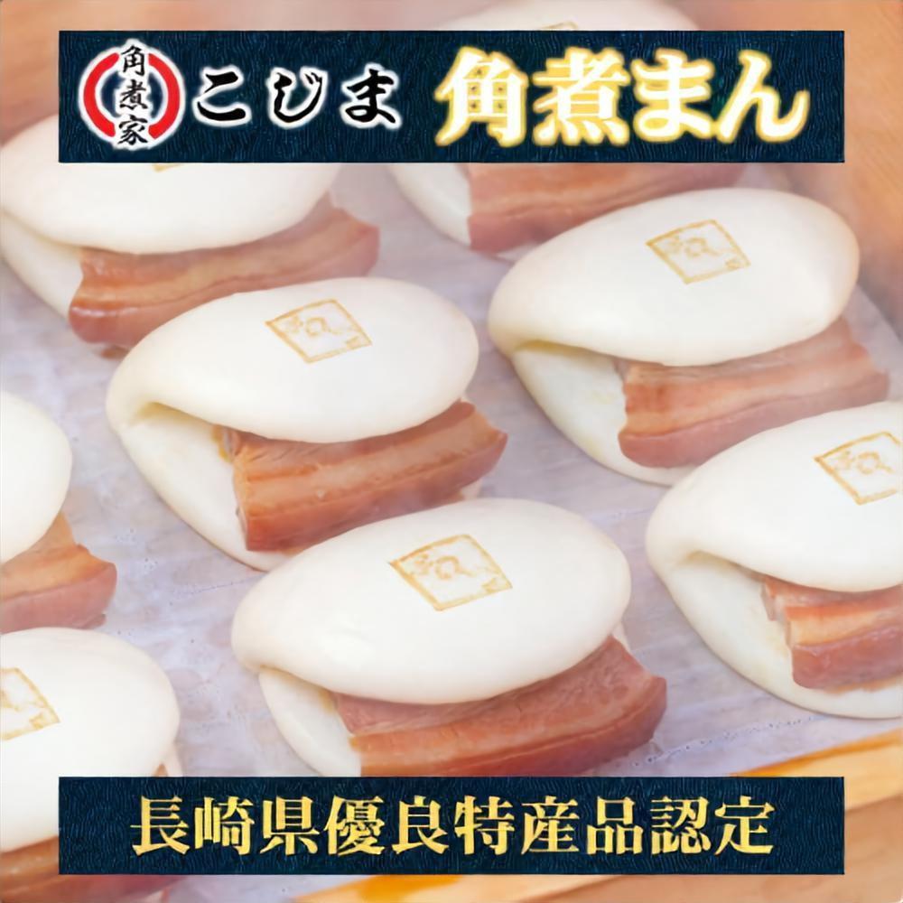 角煮まんじゅう 蒸篭で蒸したて 長崎県優良特産品認定