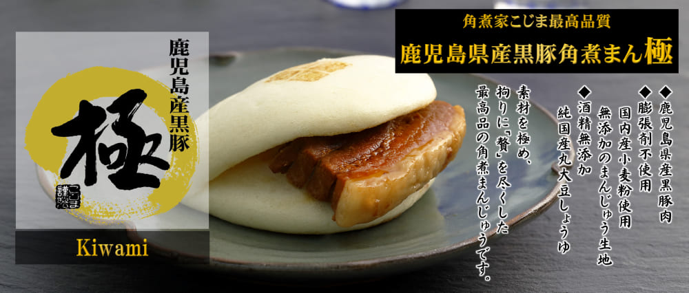 鹿児島県産黒豚角煮まんじゅう極