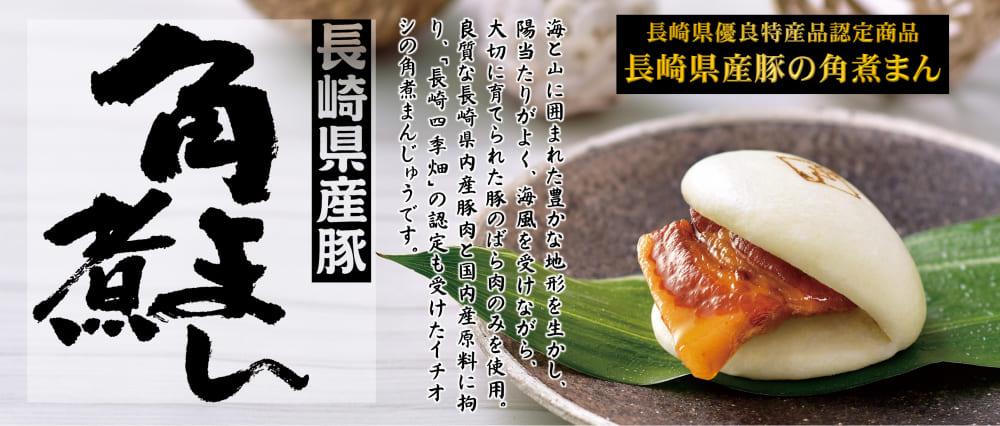 長崎県産豚角煮まんじゅう