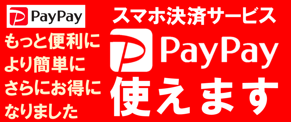 長崎 角煮家こじま 角煮まんじゅう Paypayお支払い方法